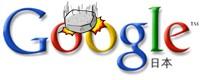 Google Japan PageRank Drop